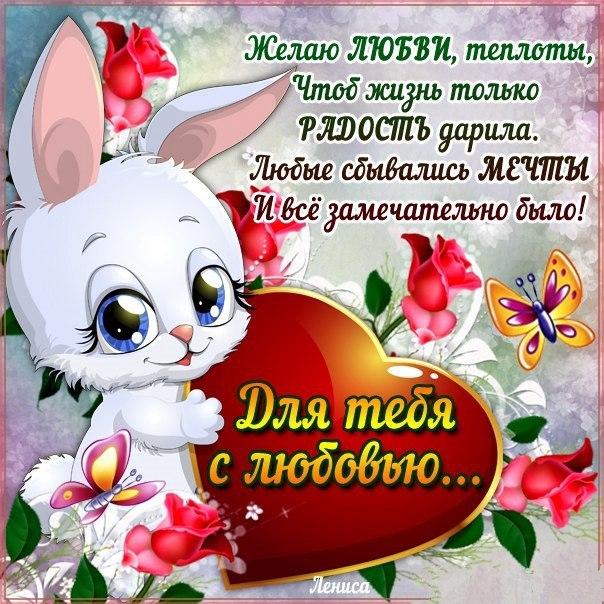 Любовные анимашки