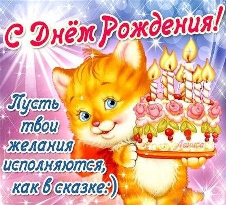 Поздравление с днем рождения девочке в прозе прикольные