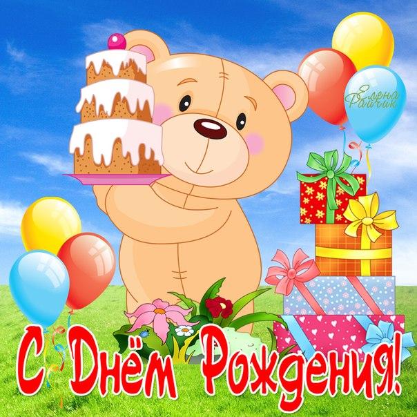 С днем рожденья всех благ тебе мой