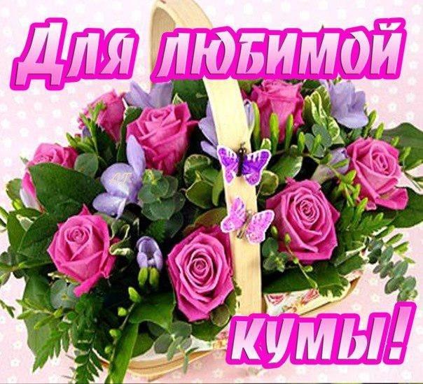 Поздравления куме с днем рождения