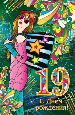 Поздравление 19 летия