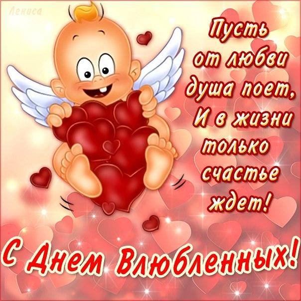 любимой девушке на День Святого Валентина