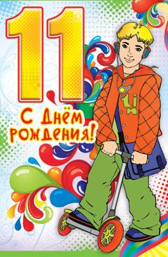 Поздравление с днем рождения мальчика 11 лет