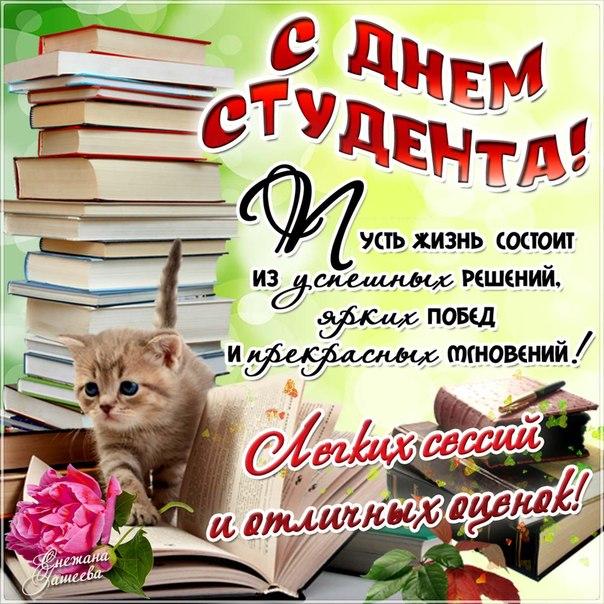 http://www.oloveza.ru/_mod_files/ce_images/ljubimomu_parnju_s_dnem_studenta.jpg