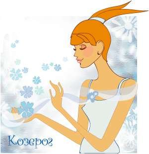 Любовный гороскоп Женщины-Козерога