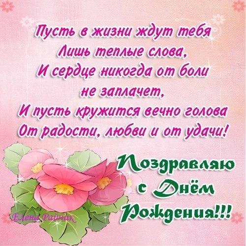 Поздравления маме от дочки