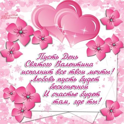 мужу с Днем Святого Валентина