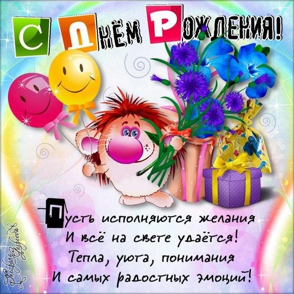 Поздравления для одноклассника с Днем Рождения