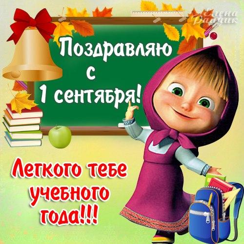 Поздравить девочку с днём знаний