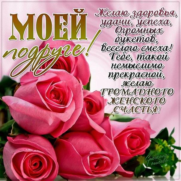 Поздравления подруге с Днем Рождения: oloveza.ru/podruge
