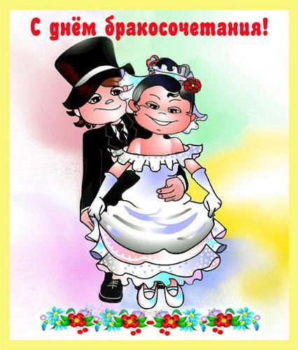 Поздравление брата с бракосочетанием