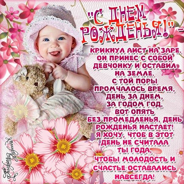 Поздравления для женщины с Днем Рождения