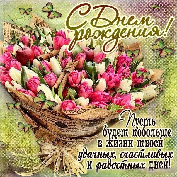 Поздравления коллеге девушке с Днем Рождения