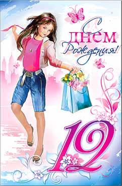 Поздравления 11 летней девочке