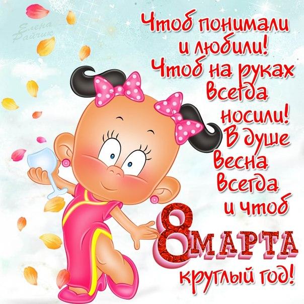 http://www.oloveza.ru/_mod_files/ce_images/pozdravlenija_ljubimoj_devushke_na_8_marta.jpg