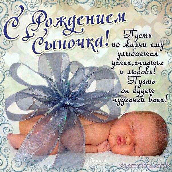 открытки с рождением мальчика фото