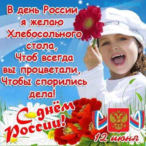 С днём россии смс поздравления