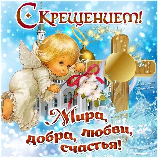 Зима... Морозная и снежная, для кого-то долгожданная, а кем-то не очень любимая, но бесспорно – прекрасная.  - Страница 5 Pozdravlenija_ljubimomu_s_krescheniem_gospodnim