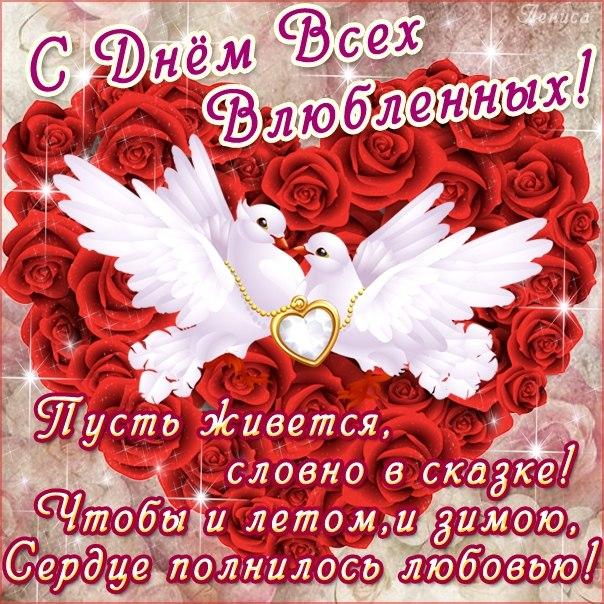 Поздравления для девушки с днем святого валентина