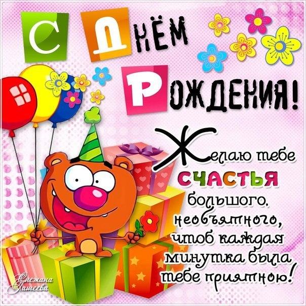 Картинки и поздравления с днем рождения мальчику