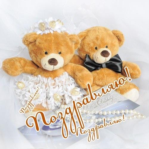 Поздравления на свадьбу молодым от родственников 165