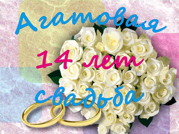 Поздравления на Агатовую свадьбу