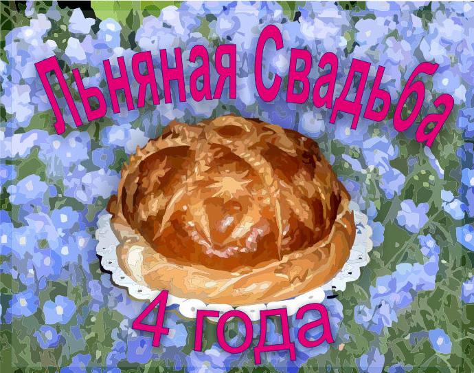 Поздравления на Льняную (Восковую) свадьбу