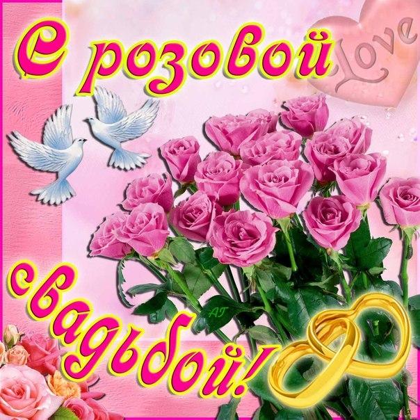 Поздравления на Оловянную (Розовую) свадьбу
