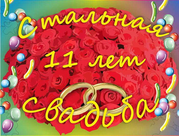 Поздравления на Стальную свадьбу