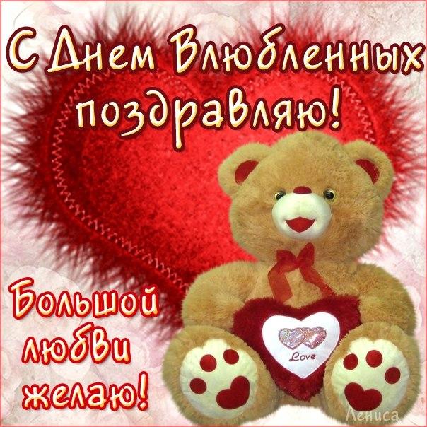 pozdravlenija_s_dnem_svjatogo_valentina.jpg