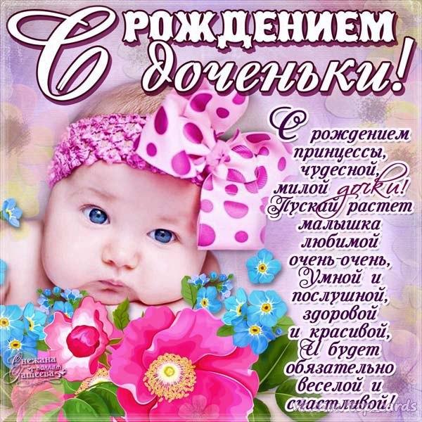 с рождением девочки картинки открытки