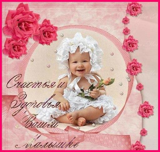 Поздравления с рождением дочери для папы