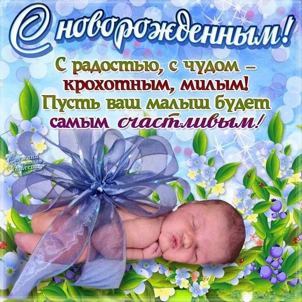 Поздравления с рождением сына - маме, папе