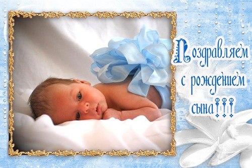 С рождения сына поздравление папе с
