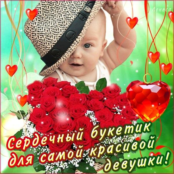 Пожелания девушке на День Святого Валентина