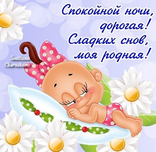 пожелание девушке спокойной ночи в картинках
