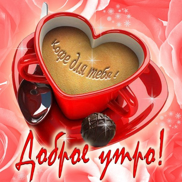 http://www.oloveza.ru/_mod_files/ce_images/pozhelanija_svoimi_slovami_s_dobrym_utrom_dlja_ljubimogo.jpg