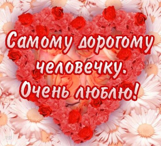 sms про любовь к парню: