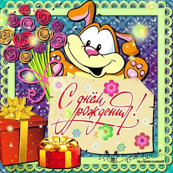 Поздравления с Днем Рождения для ребенка