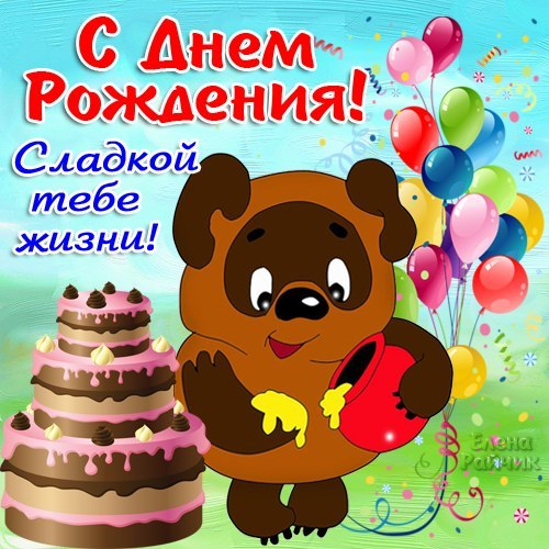 Образец благодарности за поздравление с днем рождения