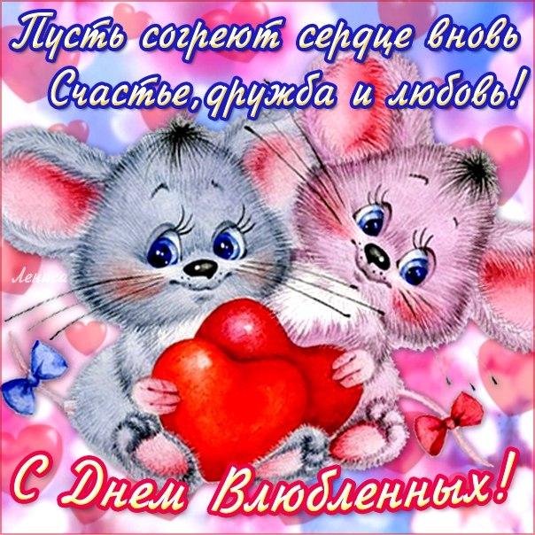 Поздравления с днем всех влюбленных парню