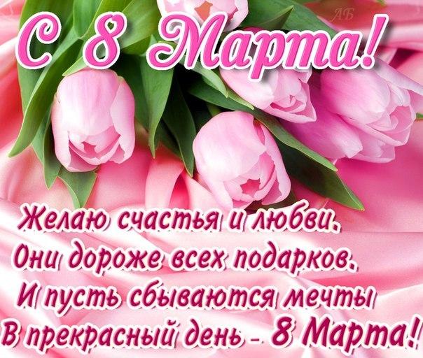 СМС поздравления любимой девушке с 8 марта