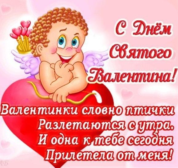 Поздравления на день влюбленных день