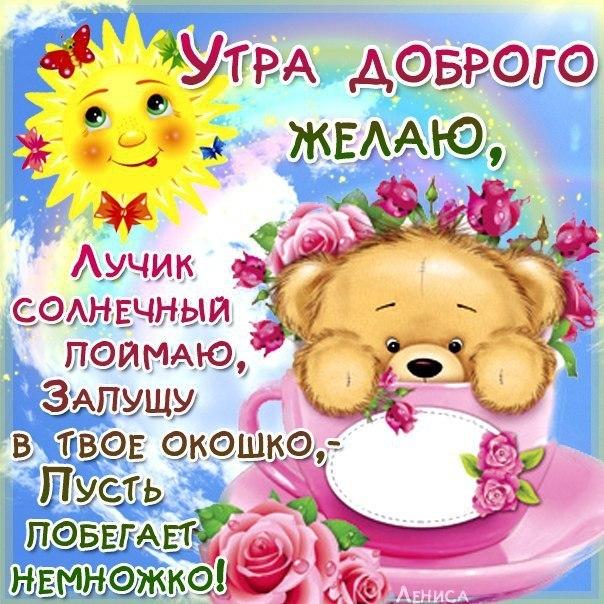 Красивые картинки пожеланиями доброго утра и хорошего дня