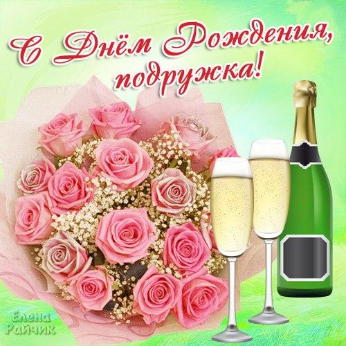 Поздравления с днем рождения подруге которая далеко