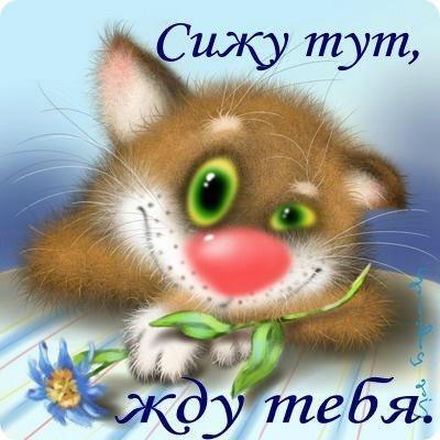 Стишки на телефон скучаю по любимой ...: www.oloveza.ru/SMS/skuka-ona-3