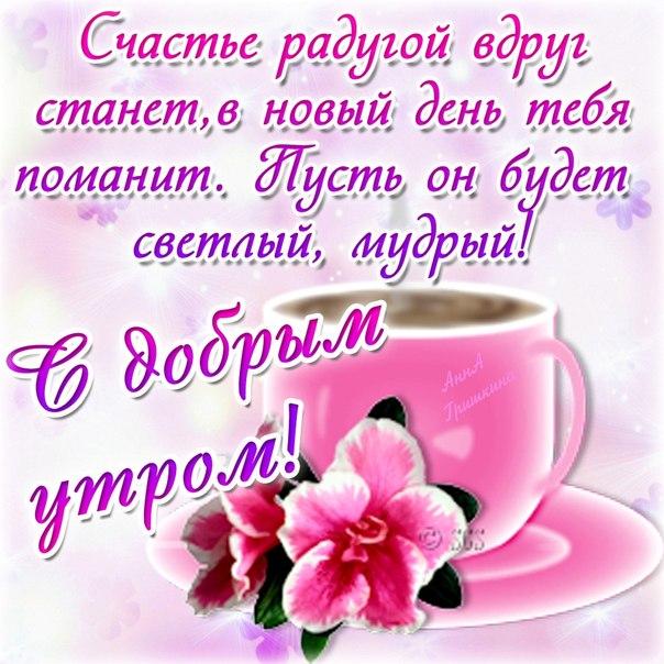 Красивые открытки для девушек доброе утро