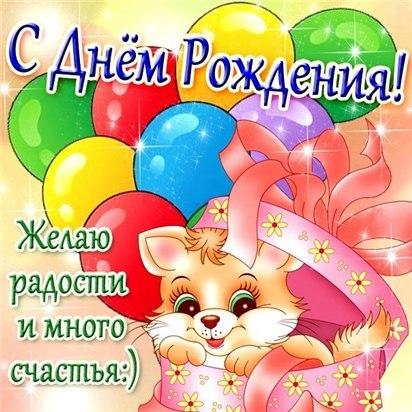 Поздравления з днём рождения короткие 36