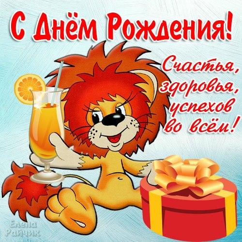 Поздравления сыну с Днем Рождения