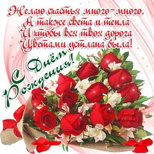 Поздравления теще с Днем Рождения
